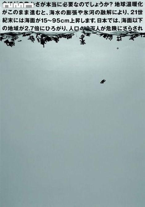 Global Warming poster by Japanese designer Shimura Norito, 2006 (via iainclaridge)
